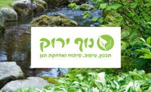 בניית אתר אינטרנט לחברת נוף ירוק
