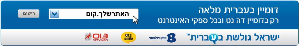 ייתרונות דומיין בעברית.קום - Clickweb
