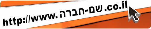 דומיין בעברית.com - Clickweb